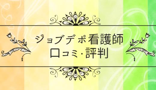 with Career株式会社運営看護師転職サービスの口コミと評判