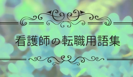 第二新卒【看護師転職用語集】